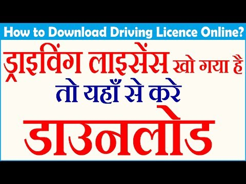 How to Download Driving License Online | Download Digital Driving Licence Online In Hindi | How To