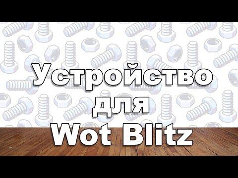 Устройство для wot blitz