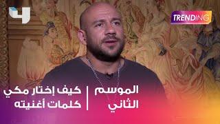 #x202b;ما هي الاسباب التي جعلت أحمد مكّي يختار كلمات أغنيته أغلى من الياقوت#x202c;lrm;