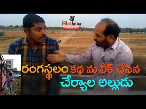 రంగస్థలం కథ ను బయటపెట్టిన చేర్యాల అల్లుడు | Uncle and Son-In- Law Telugu Comedy Short Film 2018