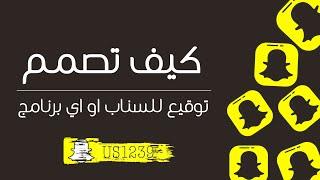كيف تصمم توقيع خاص حتى تحفظ حقوقك على تصميمك || Signature design for snapchat