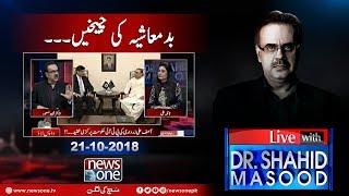 Live with Dr.Shahid Masood | 21-October-2018 | Asif Zardari | Badmashiya | Jamal   Khashoggi