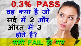 12 मजेदार हिंदी पहेलियाँ | Common Sense Questions | Double Meaning puzzle questions in hindi-Part 2