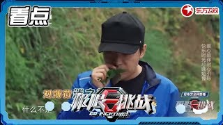 《极限挑战4》第6期:黄渤采摘山里珍宝 对薄荷迷之执念【东方卫视官方高清】