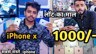 Cheapest iphone X market wholesale only 500/-Second hand phone ! Cheapest IPhone X, Vivo, oppo, Mi,