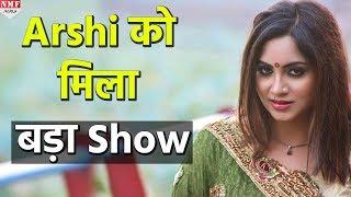 Arshi के हाथ लगा इतना बड़ा Show की मुंह ताकती रह गईं Shilpa