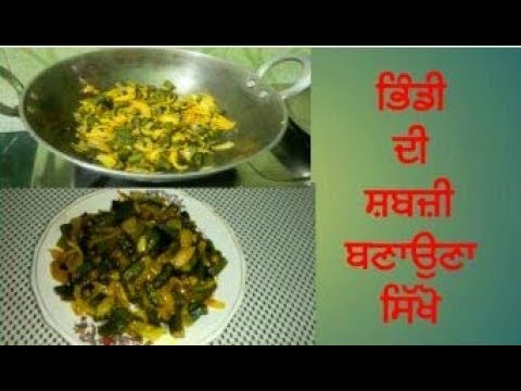 Punjabi Bhindi Di Sabji || Okra Fry with Onions || Quick & Easy Bhindi sabji by Punjabi Cooking