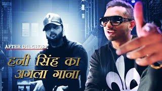 After Dil Chori, Yo Yo Honey Singh Upcoming Song Will Be ? | हनी सिंह का अगला गाना | Watch Video