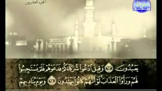 #x202b;الجزء العشرون (20) من القرآن الكريم بصوت الشيخ علي الحذيفي#x202c;lrm;