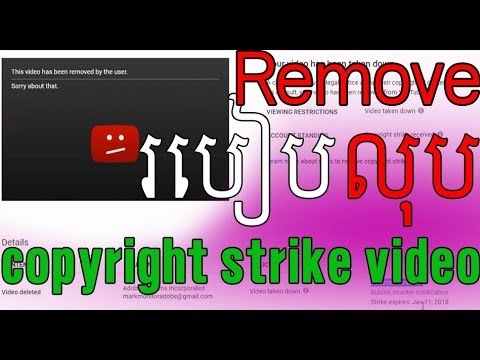 How to Delete copyright strike video 2018 worked 100% | speak khmer - Retract a claim 2018