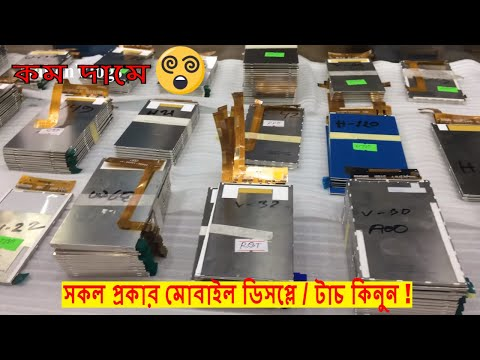 Buy Mobile LCD Display & Touch | Best Place To Buy Mobile Accessories In Dhaka