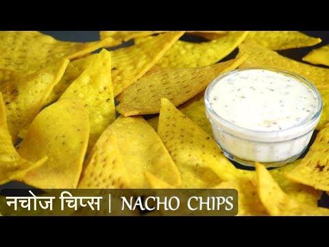 Nacho Chips | नचोज चिप्स | Nachos at Home | Corn Tortilla Chips