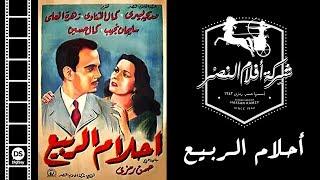 Ahlam El Rabee3 Movie   فيلم أحلام الربيع