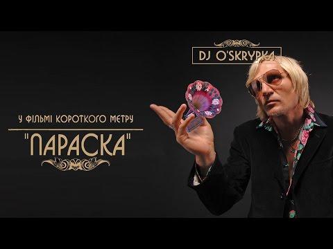 DJ O'Skrypka - Параска