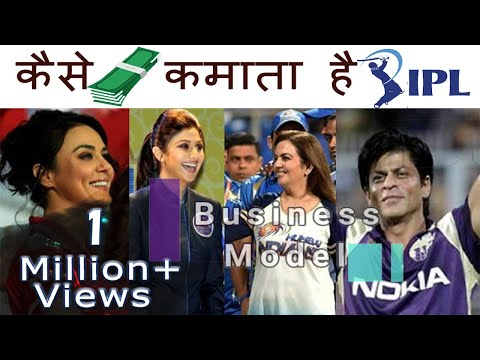 How Do IPL Team Owners Make Money | IPL Business Model | Hindi