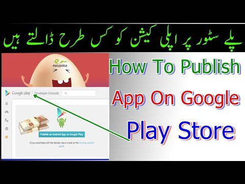 Google Play Developer Console, How To Publish App On Google Play Store,