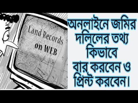 How to find information of land records online? |অনলাইনে জমির দলিলের তথ্য কিভাবে বার করবেন