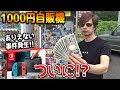 ありえない!【1000円自販機】プレステ4(PS4)当たるまで1000円札入れ続ける伝説の企画ww