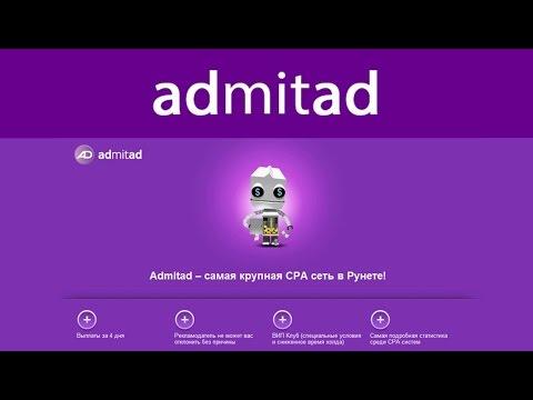 Как работать с адмитад Admitad