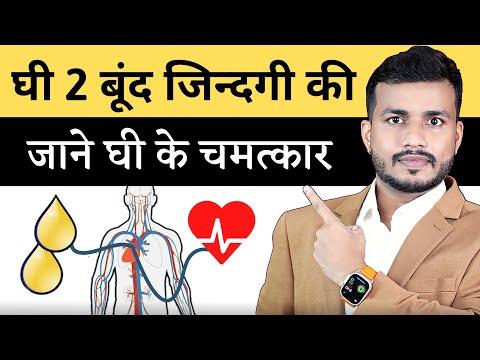 घी:दो बूंद जिंदगी की।।Two Drop Of Nector Ghee By Dr.Arun Mishra