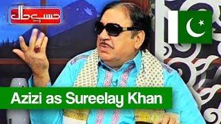Hasb e Haal - 14 Aug 2017 - Azizi as Sureelay Khan - حسب حال - Dunya News