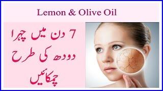 Quickly lighten dark skin in 7 Days 100% effective results by Zubaida apa Tips