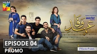 Ehd e Wafa Episode 4 Promo - Digitally Presented by Master Paints HUM TV Drama