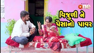 Vijuline Paisa No Power | Gujarati Comedy | One Media