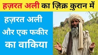 Hazrat Ali Ka Waqia | Hazrat Imam Ali | Hazrat Mola Ali | Hazrat Ali Quotes
