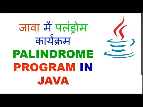 Palindrome program in java(Hindi)