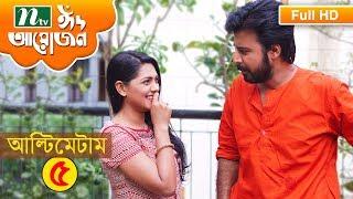 Drama Serial : Ultimatum, Episode 5 | Afran Nisho, Nusrat Imrose Tisha by Masud Sejan