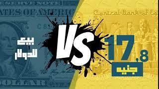 #x202b;مصر العربية |سعر الدولار في السوق السوداء اليوم السبت 27-10-2018#x202c;lrm;