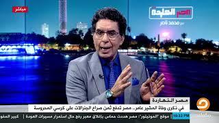 #x202b;هكذا خطط جمال عبدالناصر لاغتيال صديقه عبدالحكيم عامر .. التفاصيل الحقيقية يسردها محمد ناصر#x202c;lrm;