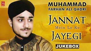 Ramzan Naat 2017 New Collection | Farhan Ali Qadri Naats | Top Ramzan Naat Urdu Naat Sharif 2017