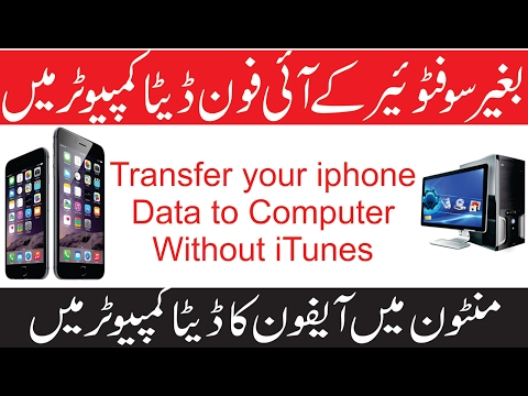 How To Trasfer  iPhone Pictures/Videos To Computer Without iTunes Urdu/Hindi