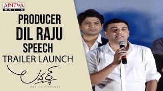 Producer Dil Raju Speech @ Lover Trailer Launch || Raj Tarun, Riddhi Kumar