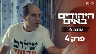 היהודים באים עונה 4 | פרק 4 המלא