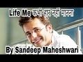 Life Me Kabhi Har Nahi Manna By Sandeep Maheshwari mp3