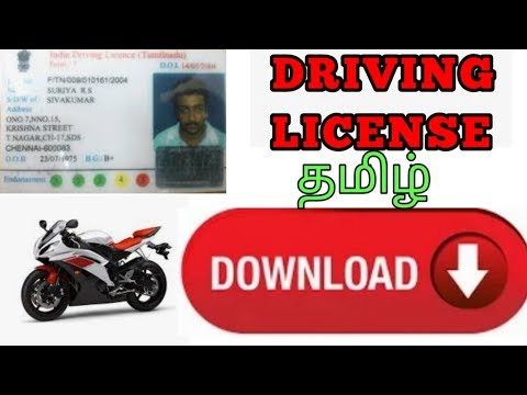 How to download driving license | how to download tamilnadu driving license