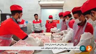 Iran Baharan group co. waste meat processing manufacturer, Isfahan فرآوري ضايعات گوشت و مرغ اصفهان