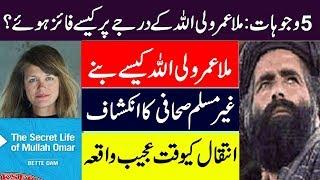 Non Muslim Sahafi ka Ajeeb Inkeshaf | Bette Dam | Pakistan
