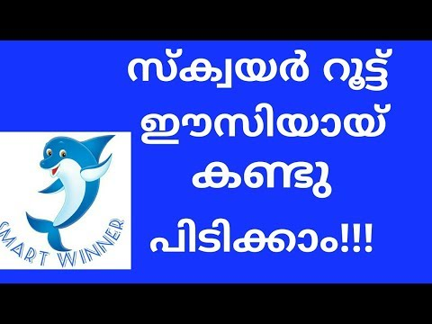 KERALA PSC MATHS||FINDING SQUARE ROOT||EASY WAY||DEGREE||PLUS 2||BEAT FOREST OFFICER||in Malayalam.