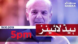 Samaa Headlines - 5PM - 19 October 2019
