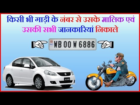 How to find vehicle & owner details by number plate in India | 2017