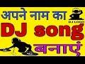 Apna Khud Ka Dj Song Badi Asani Se How To Make Dj Song Very Easily mp3