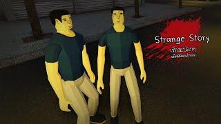 Roblox : Strange Story (แม็พคนไทย)👻 Ft.Zeroz เรื่องแปลกๆที่เกิดขึ้นและ 2 หนุ่มนักล่าผี !!