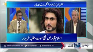 Islamabad main Muat Bikne lagi