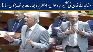 Mushahid Ullah Fiery Speech On Kashmir In Parliament Joint Session