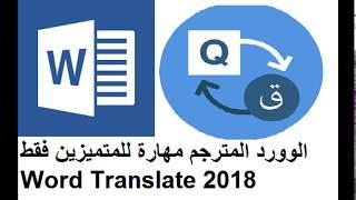 الوورد المترجم مهارة مطلوبة للمتميزين لاول مرة عربياً Word Translate