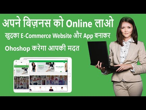 Online eCommerce iOS & Android Mobile App & Website Builder for Retail & Hyper local Businesses